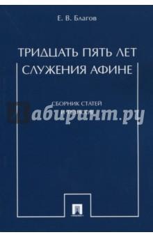 Тридцать пять лет служения Афине. Сборник статей и тезисов статьи по методологии и толкованию уголовного права