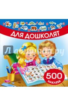 Для дошколят. 500 наклеек слова 36 наклеек