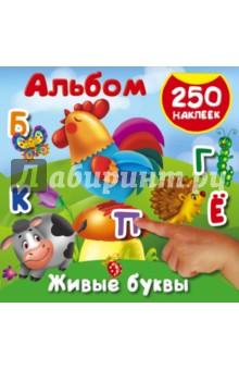 Купить Живые буквы. 250 наклеек, АСТ, Знакомство с буквами. Азбуки