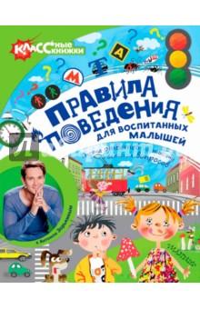 Правила поведения для воспитанных малышей с Антоном Зорькиным издательство аст большие книги для умных малышей
