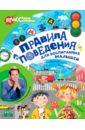 Фото - Райм Евгения Правила поведения для воспитанных малышей с Антоном Зорькиным правила поведения для воспитанных детей