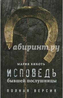 скидки! Воронеж, купить книгу исповедь бывшей послушницы увольнение собственному желанию