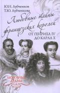 Любовные тайны французских королей от Генриха IV до Карла Х