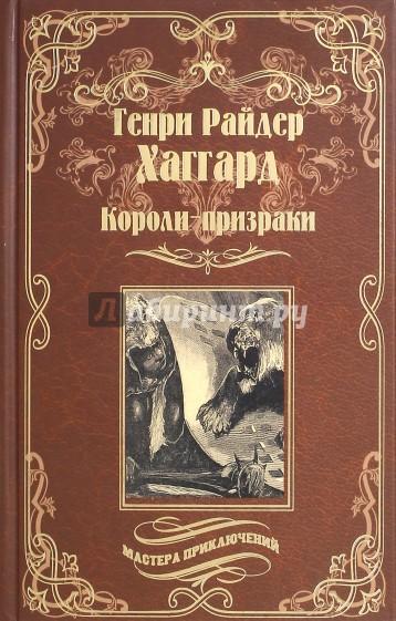 Короли-призраки; Нада, или Черная Лилия, Хаггард Генри Райдер
