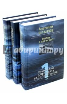 Штыров Анатолий Тихонович » Жизнь в перископ. Собрание сочинений. В 3-х томах