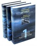 Жизнь в перископ. Собрание сочинений. В 3-х томах