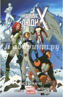 Новые Люди Икс. В 7-ми томах. Том 4. все иначе (Бендис Брайан Майкл)