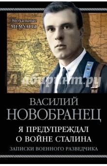 Я предупреждал о войне Сталина. Записки военного разведчика василий андреевич коротеев