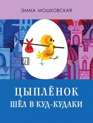 Цыплёнок шёл в Куд-кудаки, Мошковская Эмма Эфраимовна