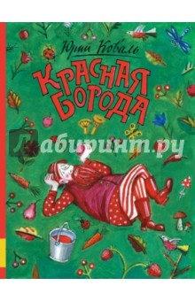 Коваль Юрий Иосифович » Красная борода