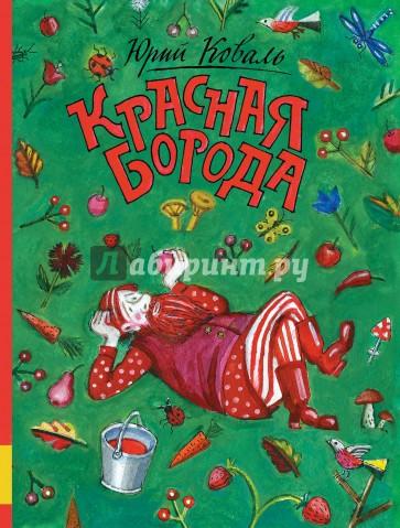 Красная борода, Коваль Юрий Иосифович