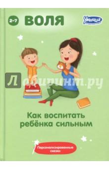 Как воспитать ребенка сильным. Сказки для воспитания воли в характере