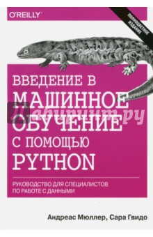 Введение в машинное обучение с помощью Python. Руководство для специалистов по работе с данными плас дж вандер python для сложных задач наука о данных и машинное обучение
