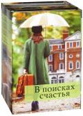 В поисках счастья. Комплект из 4-х книг