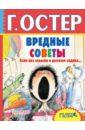 Вредные советы Если вас забыли в детском садике..., Остер Григорий Бенционович
