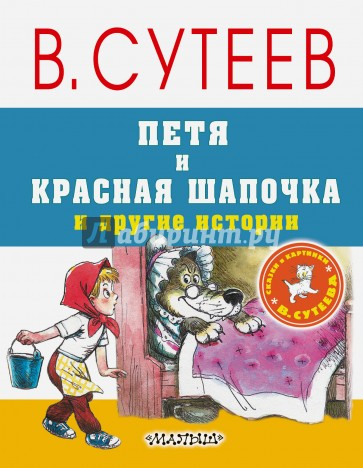 Петя и Красная Шапочка и другие истории, Сутеев Владимир Григорьевич