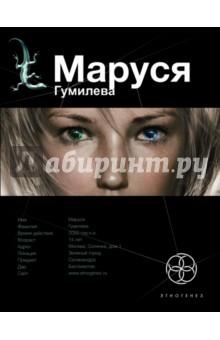 Маруся. Гумилева издательство аст маруся путешественница