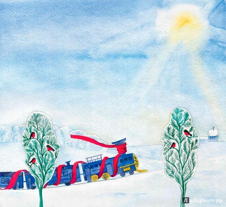 Иллюстрация 1 из 11 для Шарф для поезда - Наталия Волкова | Лабиринт - книги. Источник: Лабиринт
