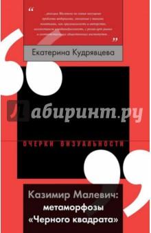 """Казимир Малевич. Метаморфозы """"Черного квадрата"""""""