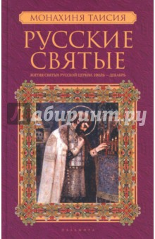 Русские святые. В 2-х книгах. Книга 2. Июль-декабрь