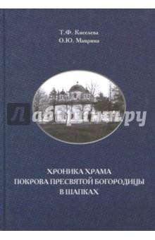 Хроника храма Покрова Пресвятой Богородицы в Шапках дверь храма