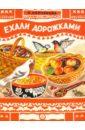 Колпакова Наталья Павловна Книжки-раскладушки. Ехали дорожками