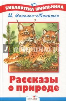 Купить Рассказы о природе, Стрекоза, Повести и рассказы о природе и животных