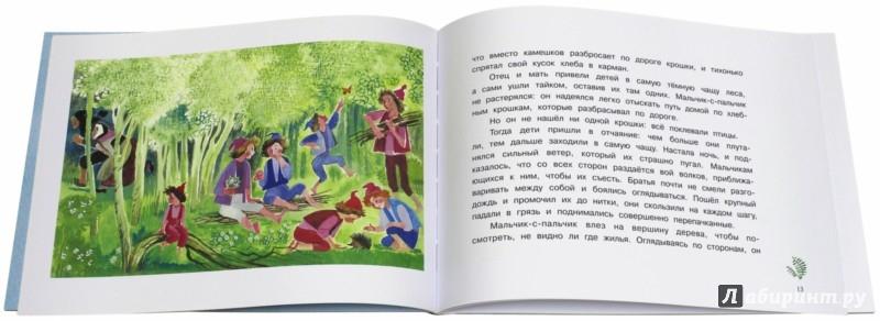 Иллюстрация 1 из 22 для Любимые сказки детства. Мальчик-с-пальчик - Шарль Перро | Лабиринт - книги. Источник: Лабиринт