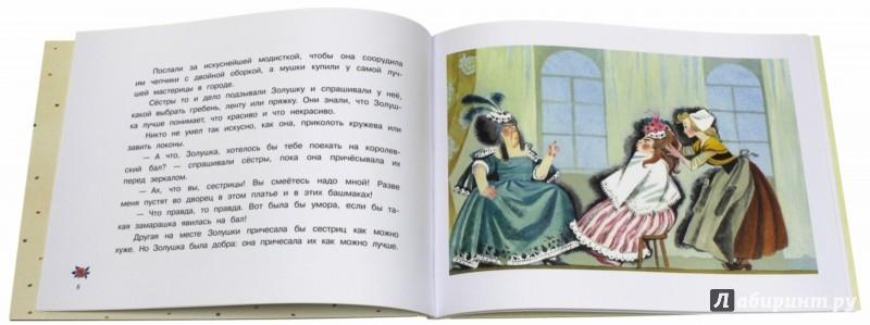 Иллюстрация 1 из 44 для Любимые сказки детства. Золушка - Шарль Перро | Лабиринт - книги. Источник: Лабиринт