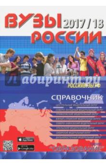 ВУЗы России 2017/18