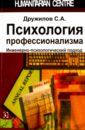 Обложка Психология профессионализма. Инженерно-психологический подход