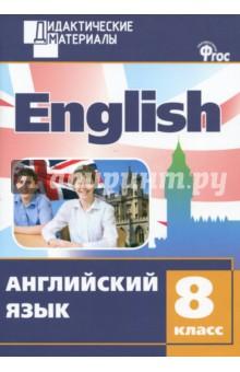 Английский язык. 8 класс. Разноуровневые задания. ФГОС куплю книгу по английскому языку 8 класс оксана карпюк