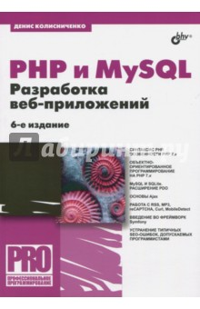 PHP и MySQL. Разработка Web-приложений колисниченко д php и mysql разработка web приложений 4 е издание