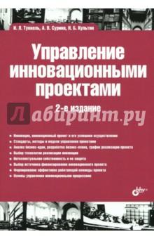 Управление инновационными проектами. Учебник искусство управления it проектами 2 е изд