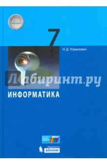 Информатика. 7 класс. Учебное пособие информатика учебное пособие