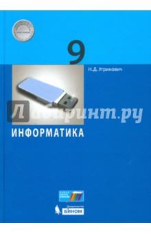 Информатика. 9 класс. Учебное пособие информатика учебное пособие