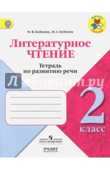 Родная речь Чтение класс Литературное чтение 2 класс Тетрадь по развитию речи УМК Школа России ФГОС