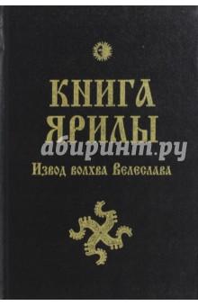 Книга Ярилы. Извод волхва Велеслава отсутствует евангелие на церковно славянском языке