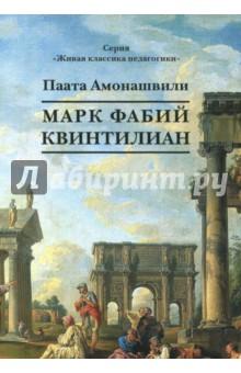 Марк Фабий Квинтилиан амонашвили шалва александрович книги