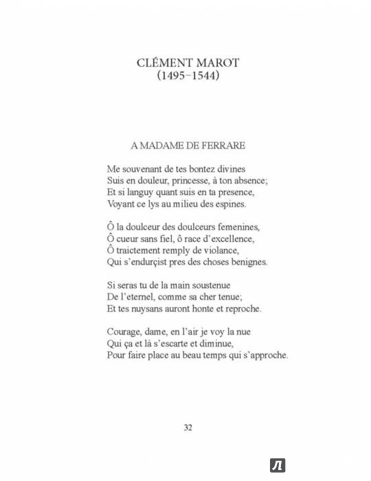 Иллюстрация 1 из 43 для Французский сонет - Бодлер, Маро, Лабе | Лабиринт - книги. Источник: Лабиринт