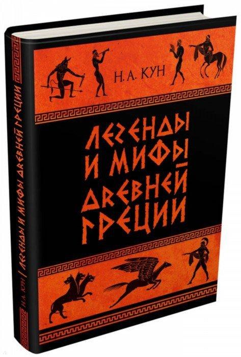 Иллюстрация 1 из 58 для Легенды и мифы Древней Греции. Часть 1 - Николай Кун | Лабиринт - книги. Источник: Лабиринт