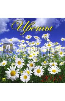 Календарь на 2018 год Цветы (70801)