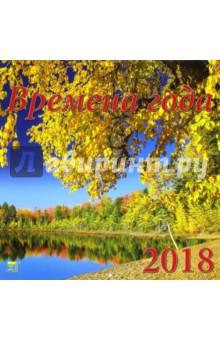Календарь на 2018 год Времена года (70807) календарь времена и лета на 2018 год