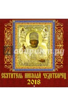 Календарь на 2018 год Святитель Николай Чудотворец (70815)