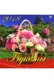 Календарь на 2018 год Букеты (70829) календарь на 2018 год котята 70805