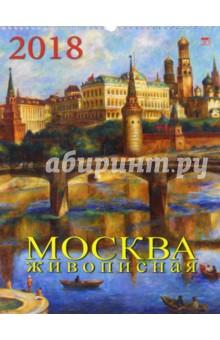 Календарь на 2018 год Москва живописная (12805) календарь на 2014 год большой формат