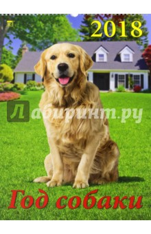 Календарь на 2018 год Год собаки (12817)