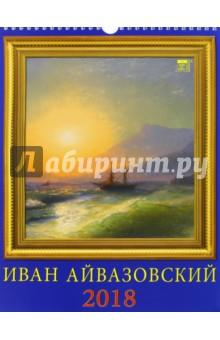 Календарь на 2018 год Иван Айвазовский (11803)