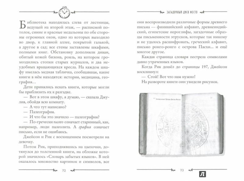 Иллюстрация 1 из 6 для Ключи от времени. Книга 1 - Улисс Мур | Лабиринт - книги. Источник: Лабиринт