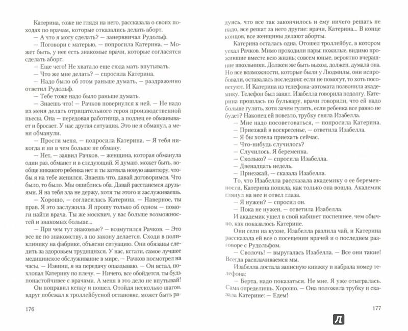 Иллюстрация 1 из 13 для Москва слезам не верит - Валентин Черных | Лабиринт - книги. Источник: Лабиринт